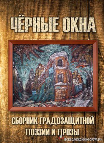 """""""Чёрные окна"""" новая книга."""
