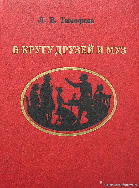 Книга о Приютине