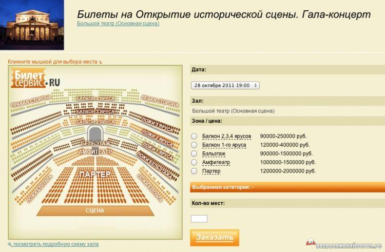 Большой билет в Большой театр