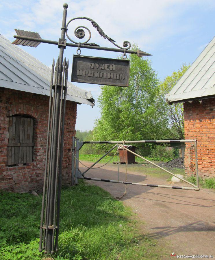 Вход в музей-усадьбу Приютино