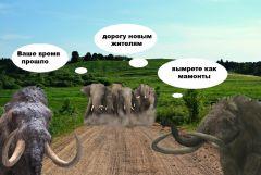как вымерли мамонты