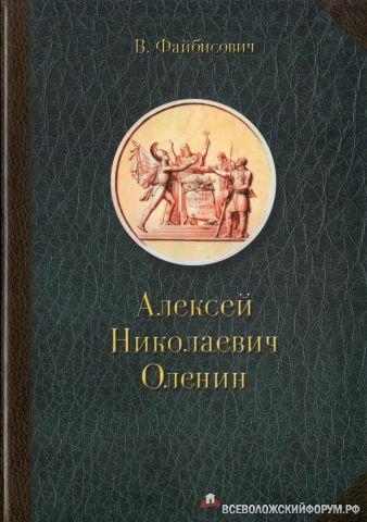 Книга В.Файбисовича