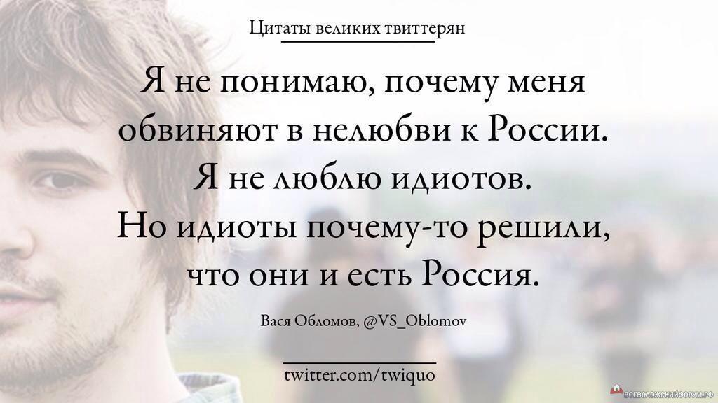 идиоты и Россия