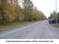 Аэропортовская улица