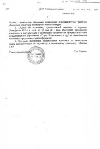 Постановление 309 (2).jpg