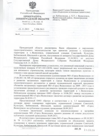 От прокуратуры ЛО 13.11.13 (1).jpeg
