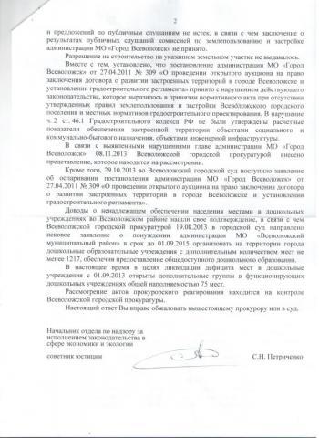 От прокуратуры ЛО 13.11.13 (2).jpeg