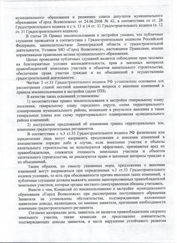 Протокол комиссии по ПЗЗ (2).jpeg