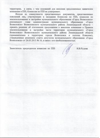 Протокол комиссии по ПЗЗ (3).jpeg