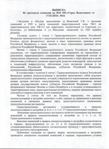 Протокол комиссии по ПЗЗ (1).jpeg