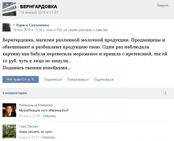 2016-01-21 11-26-19 БЕРНГАРДОВКА — Opera.png