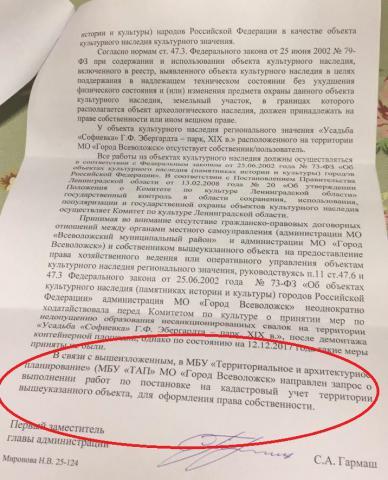 2017-12-26 о порядке в Софиевке2.jpg