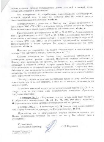 Ответ на заявление 2 стр.jpg
