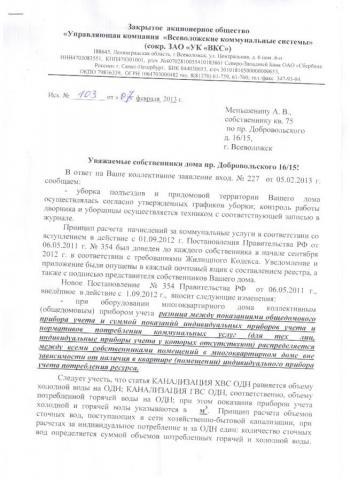 Ответ на Заявление 1 стр.jpg