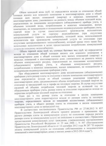 Прикрепленное изображение: ответ прокуратуры 2.jpg
