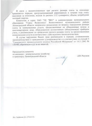Прикрепленное изображение: ответ прокуратуры 3.jpg
