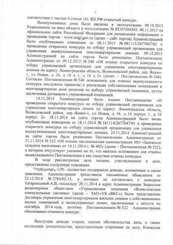 Прикрепленное изображение: Reshenie_antimonopolnoy_3.jpg