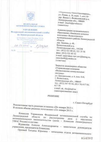 Прикрепленное изображение: Reshenie_antimonopolnoy_1.jpg