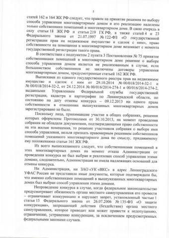 Прикрепленное изображение: Reshenie_antimonopolnoy_5.jpg