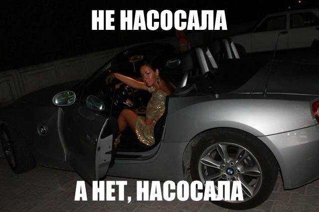 Насосала Шлюха