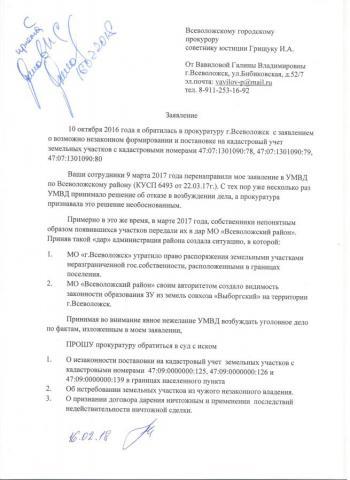 2018-02-16 в прокуратуру о суде.jpeg