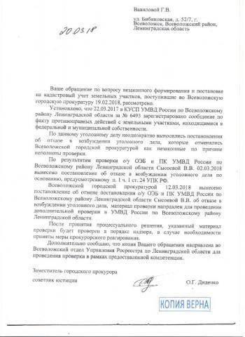 2018-03-20 из прокуратуры.jpeg