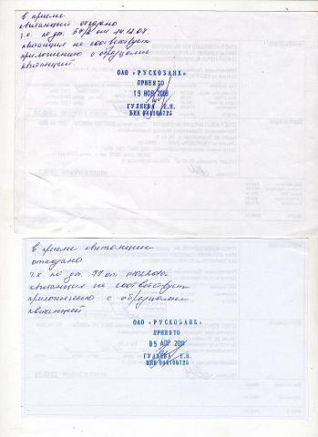 Прикрепленное изображение: отказы банка 2009-2011 годы (мелк).jpg