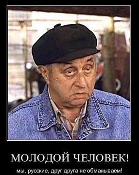 Прикрепленное изображение: 86486958_133899molodoi_chelovek_my_russkie_drug_druga_ne_obmanyvaem.jpg