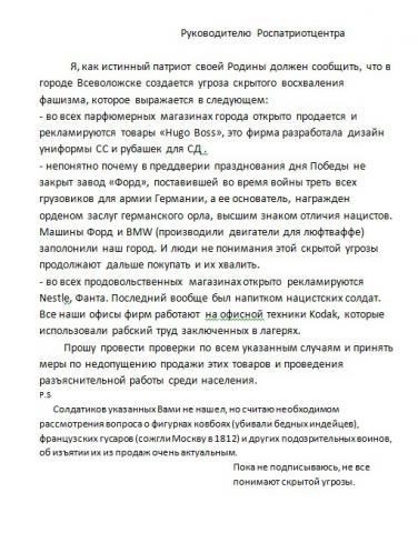 Прикрепленное изображение: письмо.jpg