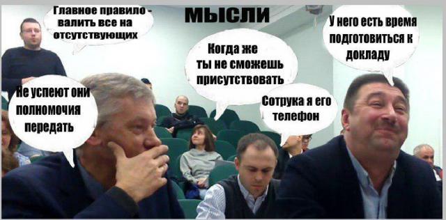 Прикрепленное изображение: советдепутатов.jpg