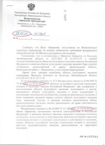 Прикрепленное изображение: 2017-04-21 от прокуратуры по постановке на учет 1(1).jpg