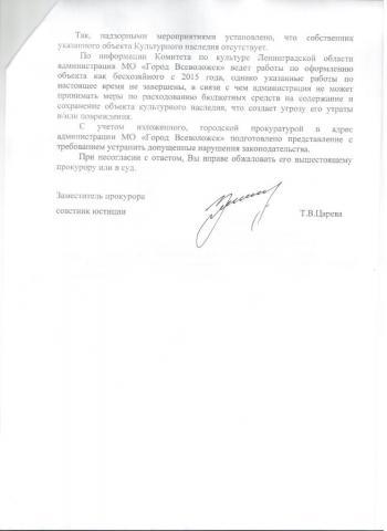 2017-04-21 от прокуратуры по постановке на учет 2.jpeg