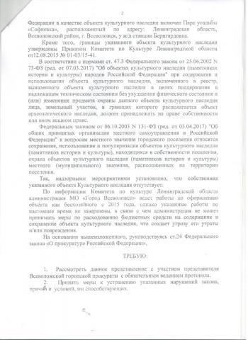 2017-04-21 от прокуратуры представление 2.jpeg