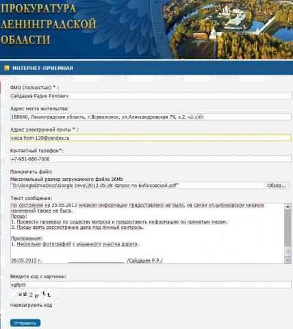2012-05-28 Запрос по Бибиковской (скрин 1).jpg