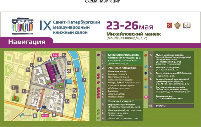 SPbIBS2014-map.jpg