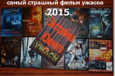 Прикрепленное изображение: Ужасы 2015.jpg