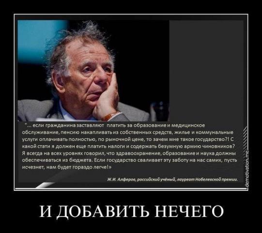 Жорес Алферов.jpg