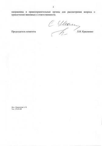 Прикрепленное изображение: ответ Коновалову В.М. - 0002.jpg