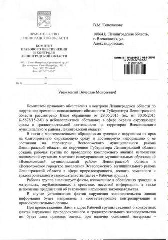 Прикрепленное изображение: ответ Коновалову В.М. - 0001.jpg