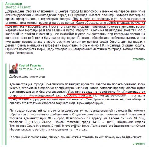 Прикрепленное изображение: 2014-08-06 20-09-25 Блог главы администрации г. Всеволожска Сергея Гармаша - Opera.png