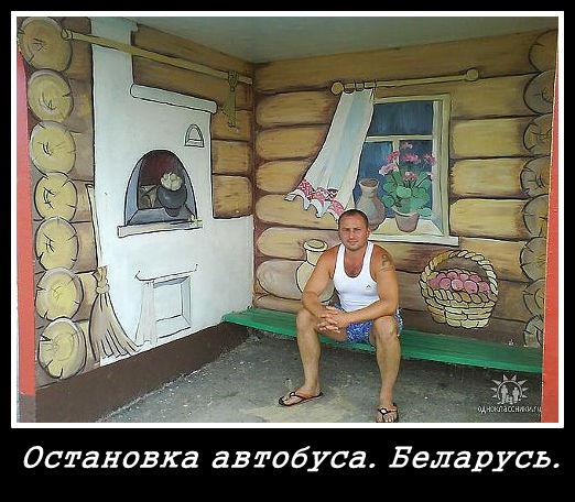 остановка автобуса Беларусь-001.jpg