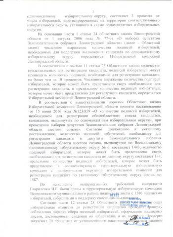 Прикрепленное изображение: Постановление избиркома 2.jpeg