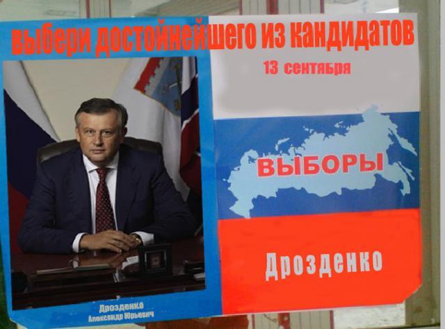 Прикрепленное изображение: выборы.jpg