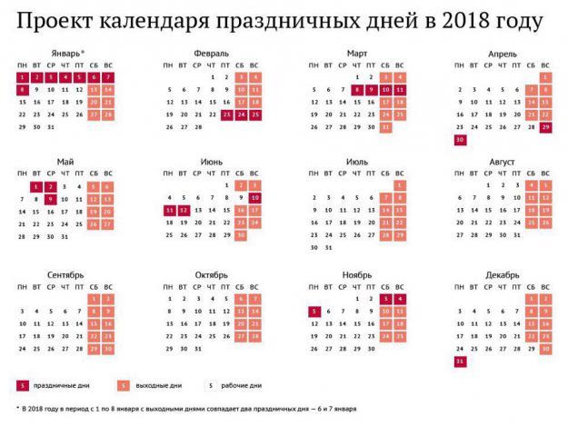 календарь отдыха.jpg