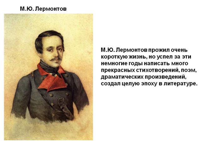 0003-003-M.JU.-Lermontov-prozhil-ochen-korotkuju-zhizn-no-uspel-za-eti-nemnogie.jpg