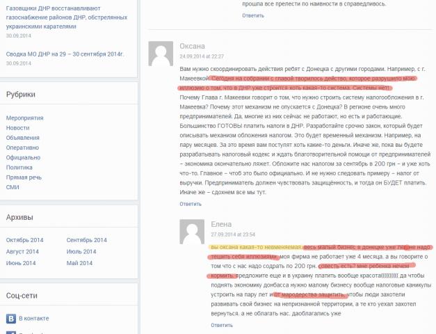 2014-10-02 21-18-05 Законопроекты Официальный сайт пресс-центра Правительства и Верховного Совета ДНР - Google Chrome.png