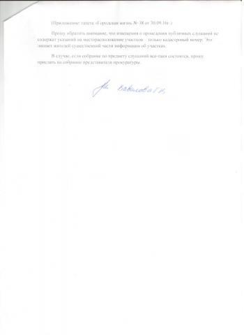В прокуратуру об отмене слушаний стр 2.jpeg
