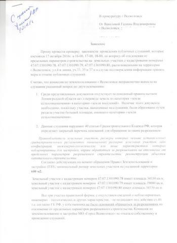 В прокуратуру об отмене слушаний стр 1.jpeg