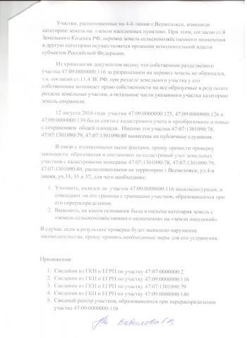 В прокуратуру по участку 116 стр.2.jpeg