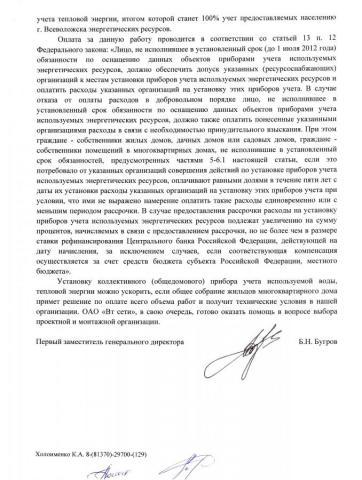 письмо (2).JPG